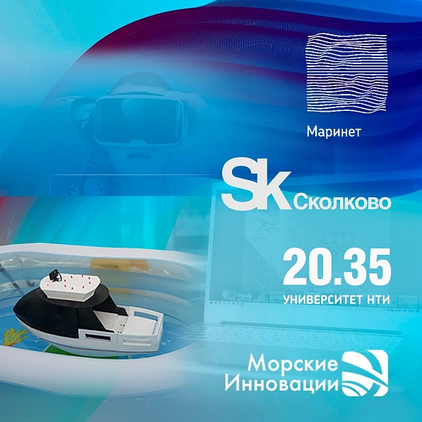 """Star Flotilla-2"" project represents KSTU at the first project session of ""Marinet"" in the Skolkovo Innovation Center"